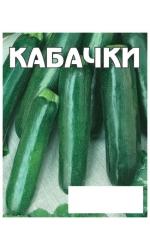 кабачки Зеленые Самоклейка