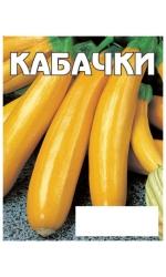 Самоклейка Кабачки Желтые
