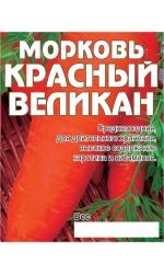 Красный великан Пакеты Морковь Самоклейка
