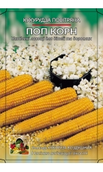Кукуруза Поп- корн, жёлтая