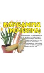 Карбамид Самоклейка