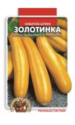 Кабачки-цуккини Золотинка