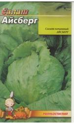 Салат кочанный Айсберг