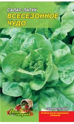 Салат латук Всесезонное чудо