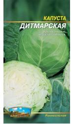 Капуста Дитмарская