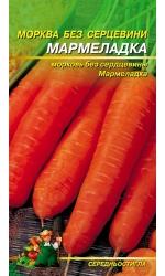 Морковь без сердцевины Мармеладка