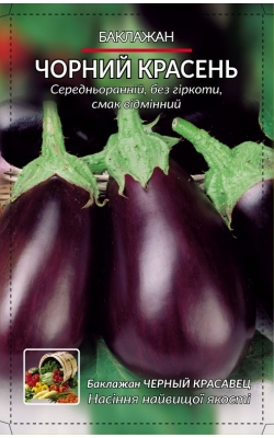 Баклажан Черный красавец Среднеранний