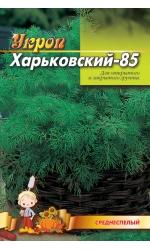 Укроп Харьковский-85