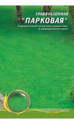 Трава газонная Парковая