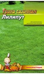 Трава газонная ЛИЛИПУТ