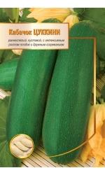 Кабачки  цуккини  зеленые